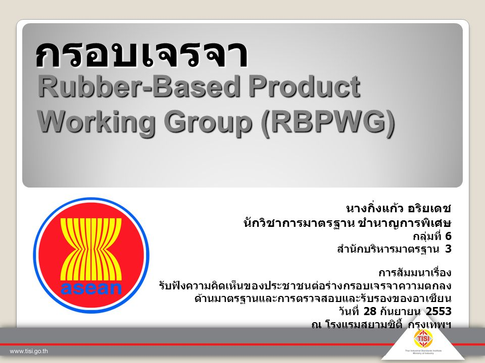 กรอบเจรจา Rubber-Based Product Working Group (RBPWG)