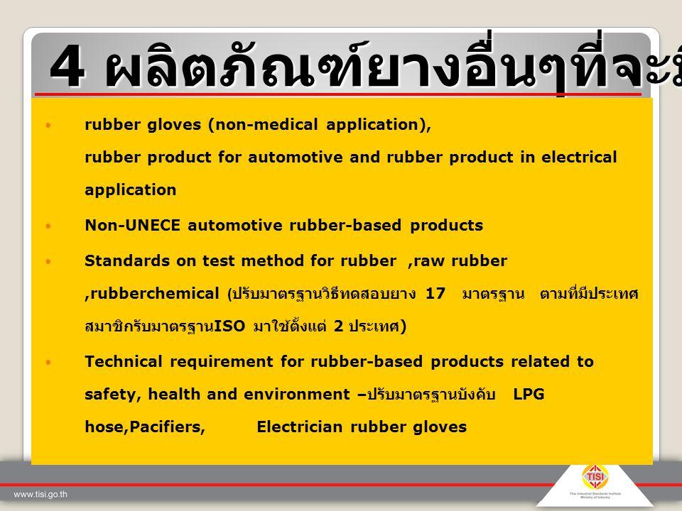 4 ผลิตภัณฑ์ยางอื่นๆที่จะมีการปรับ