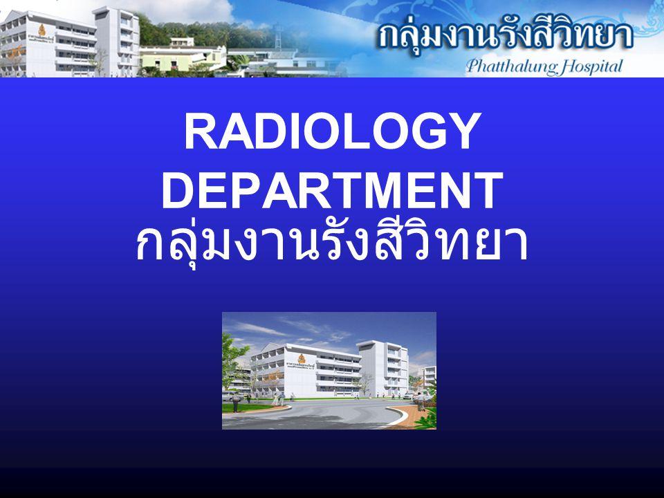 RADIOLOGY DEPARTMENT กลุ่มงานรังสีวิทยา