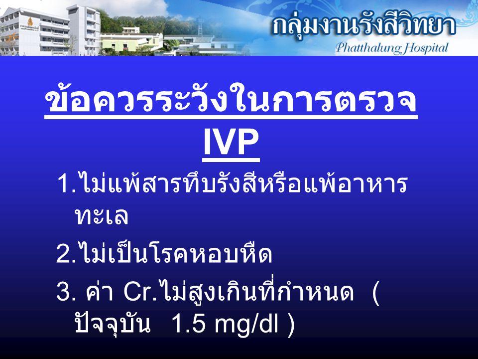 ข้อควรระวังในการตรวจ IVP