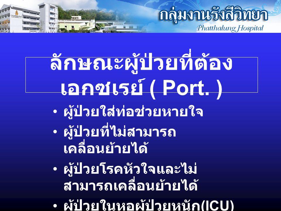 ลักษณะผู้ป่วยที่ต้องเอกซเรย์ ( Port. )