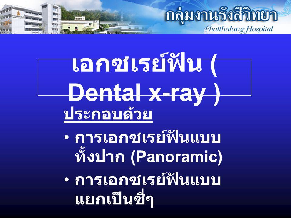 เอกซเรย์ฟัน ( Dental x-ray )