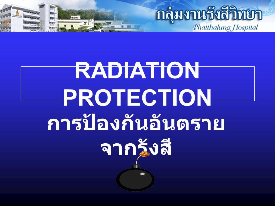 การป้องกันอันตรายจากรังสี