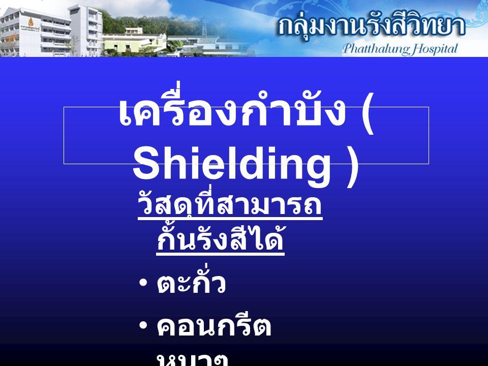 เครื่องกำบัง ( Shielding )