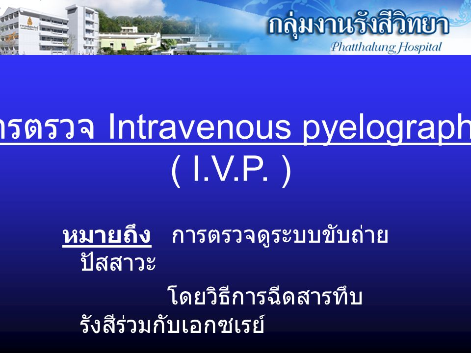 การตรวจ Intravenous pyelography