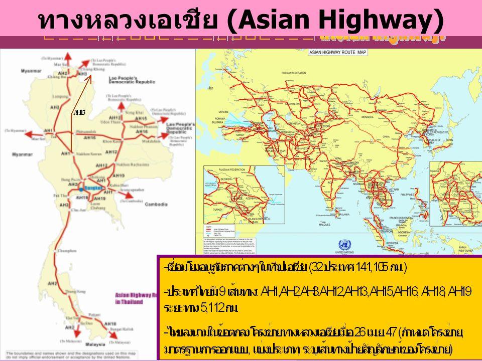 ทางหลวงเอเชีย (Asian Highway)