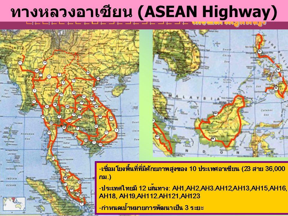 ทางหลวงอาเซียน (ASEAN Highway)
