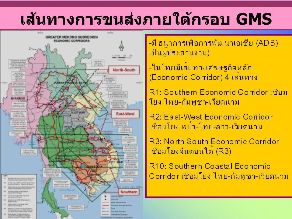 เส้นทางการขนส่งภายใต้กรอบ GMS