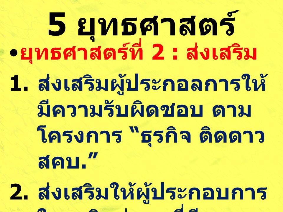 5 ยุทธศาสตร์ ยุทธศาสตร์ที่ 2 : ส่งเสริม