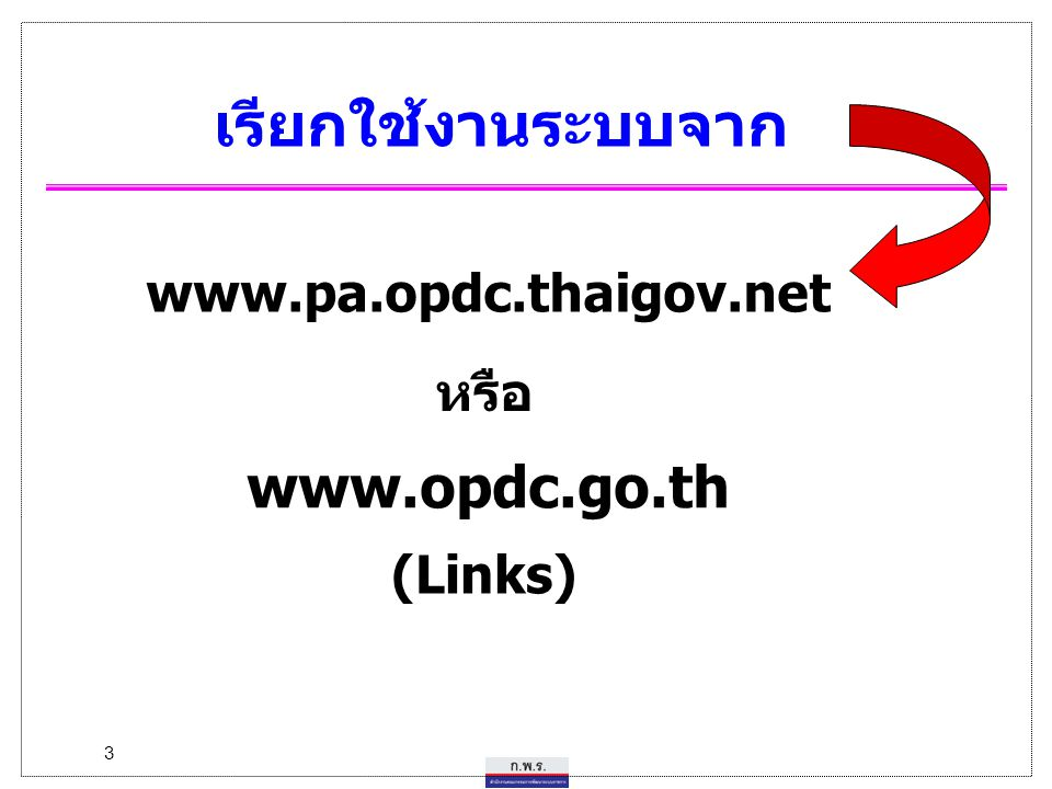 เรียกใช้งานระบบจาก www.pa.opdc.thaigov.net หรือ www.opdc.go.th (Links)
