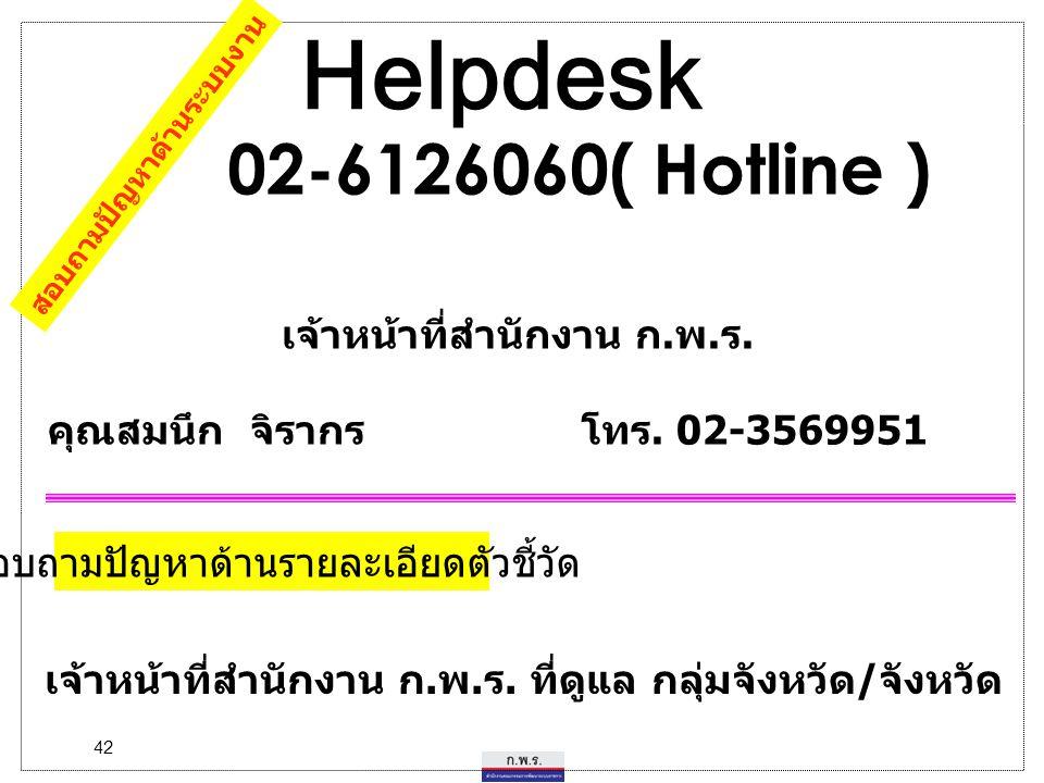 Helpdesk 02-6126060( Hotline ) เจ้าหน้าที่สำนักงาน ก.พ.ร.