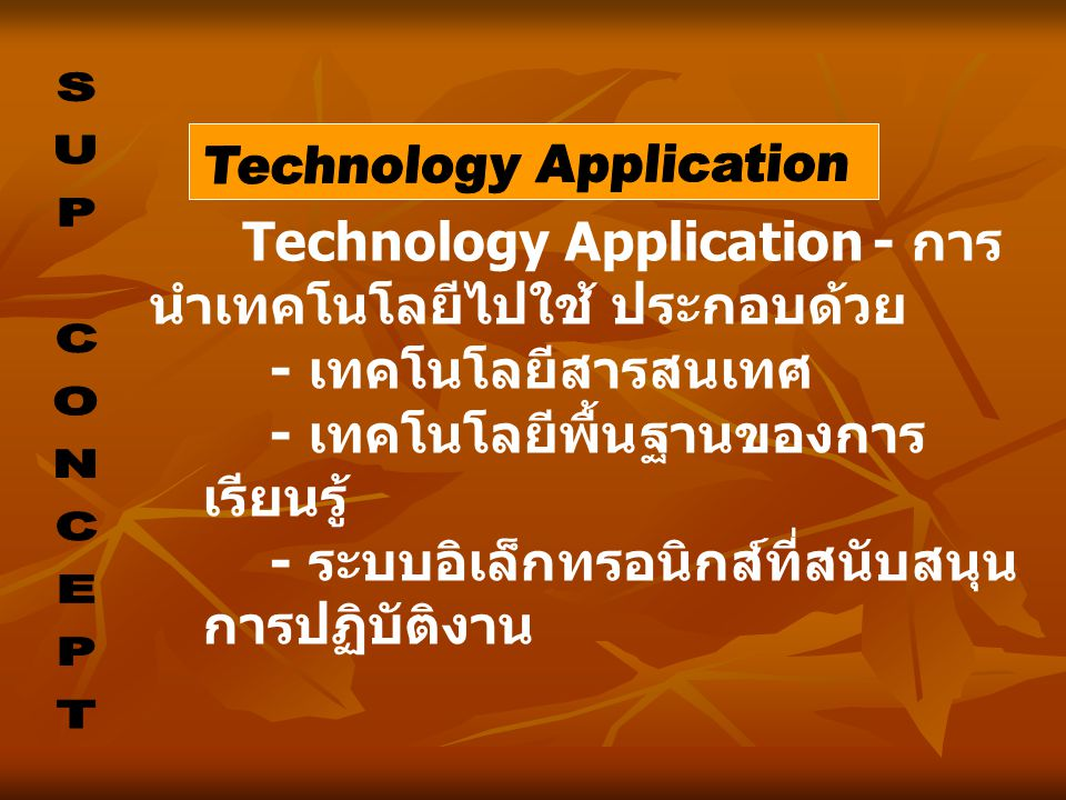 Technology Application