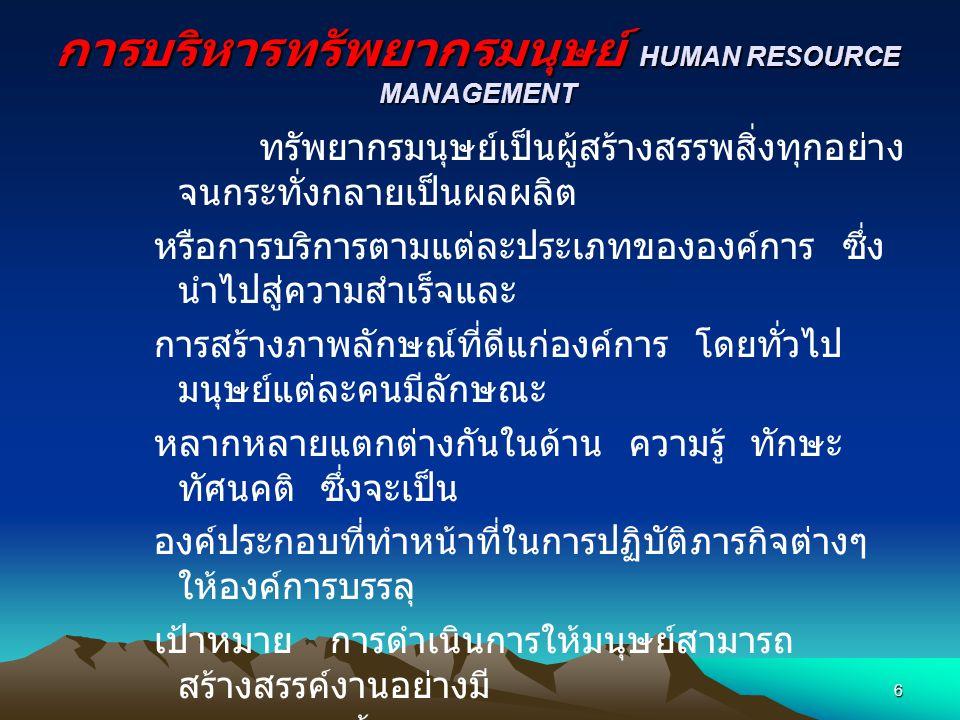 การบริหารทรัพยากรมนุษย์ HUMAN RESOURCE MANAGEMENT