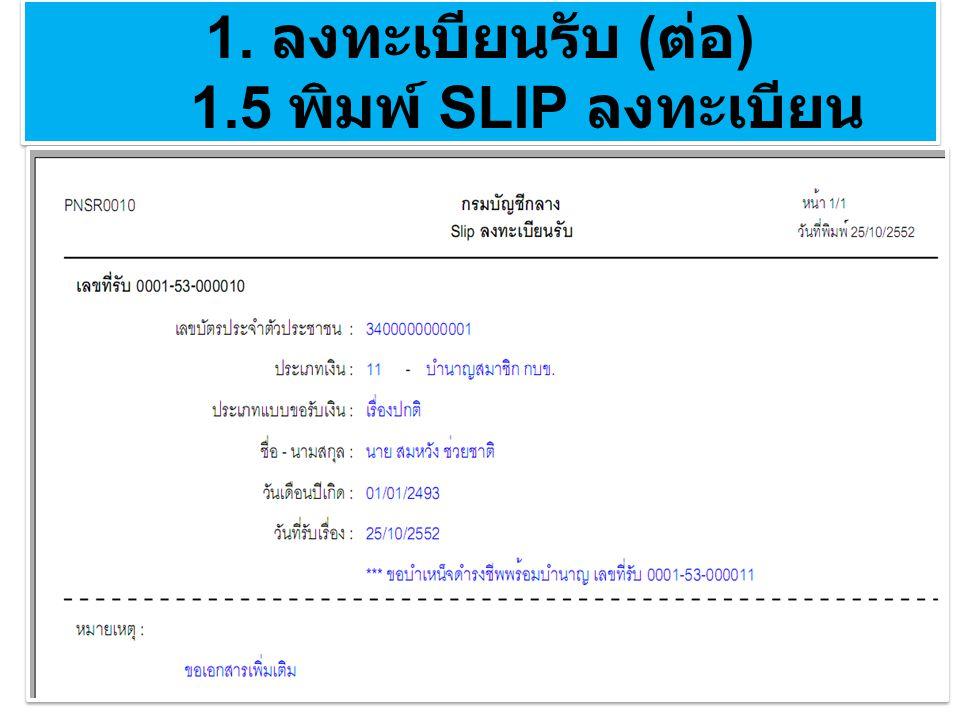 1. ลงทะเบียนรับ (ต่อ) 1.5 พิมพ์ SLIP ลงทะเบียน
