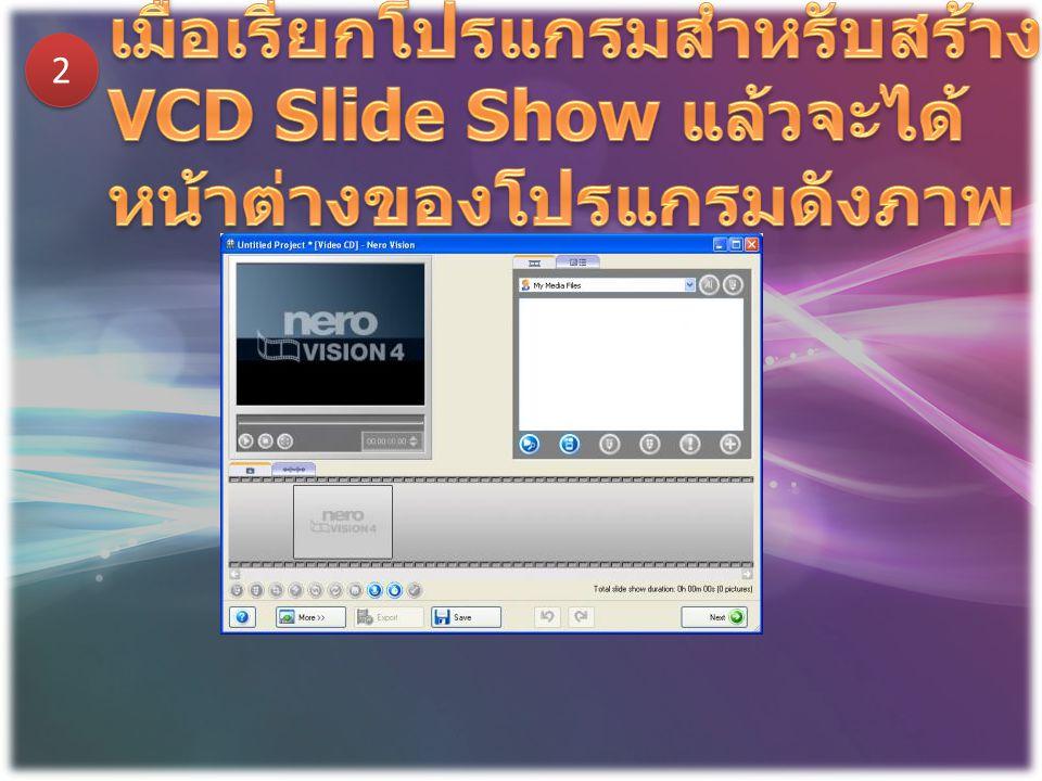 เมื่อเรียกโปรแกรมสำหรับสร้าง VCD Slide Show แล้วจะได้หน้าต่างของโปรแกรมดังภาพ