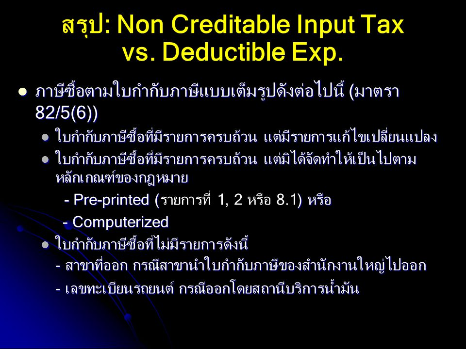 สรุป: Non Creditable Input Tax vs. Deductible Exp.