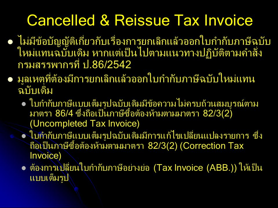 Cancelled & Reissue Tax Invoice