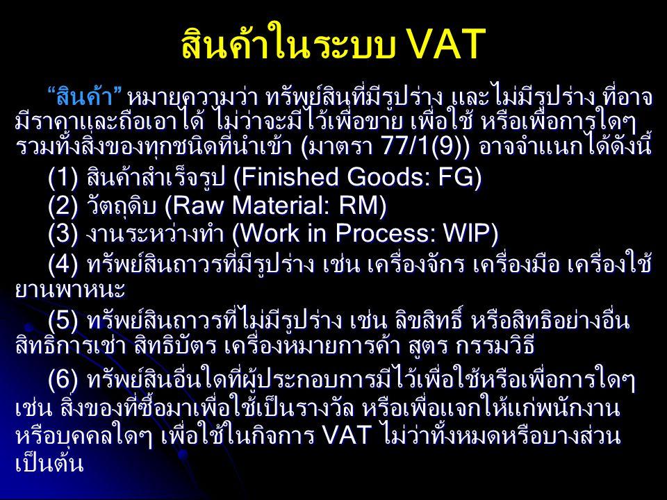 สินค้าในระบบ VAT