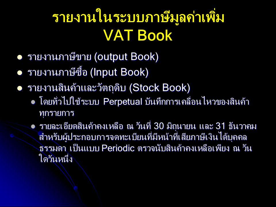 รายงานในระบบภาษีมูลค่าเพิ่ม VAT Book