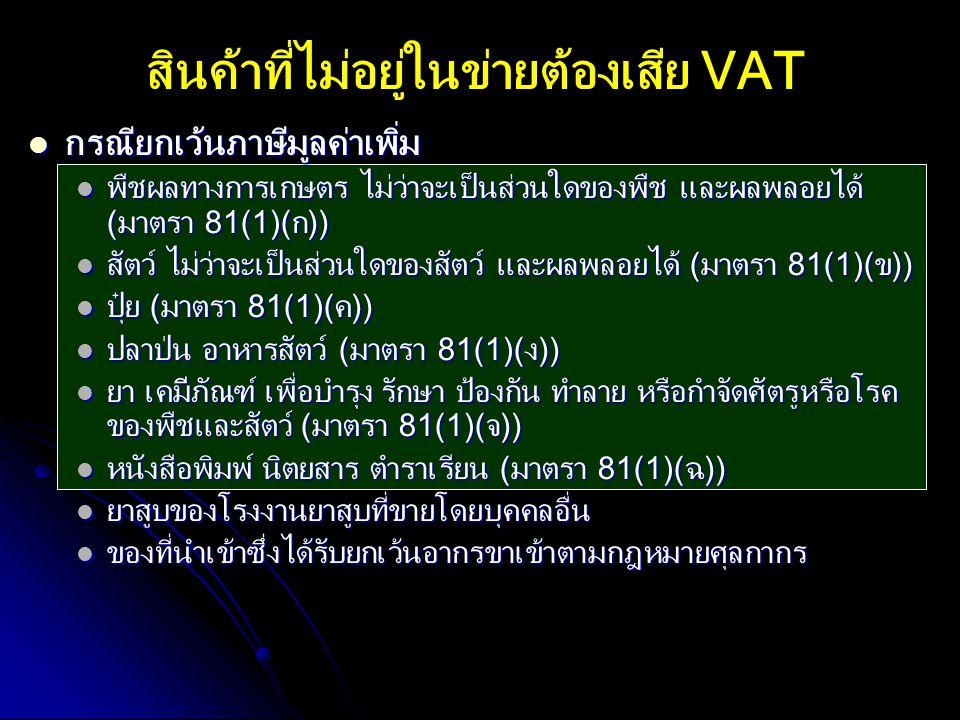 สินค้าที่ไม่อยู่ในข่ายต้องเสีย VAT