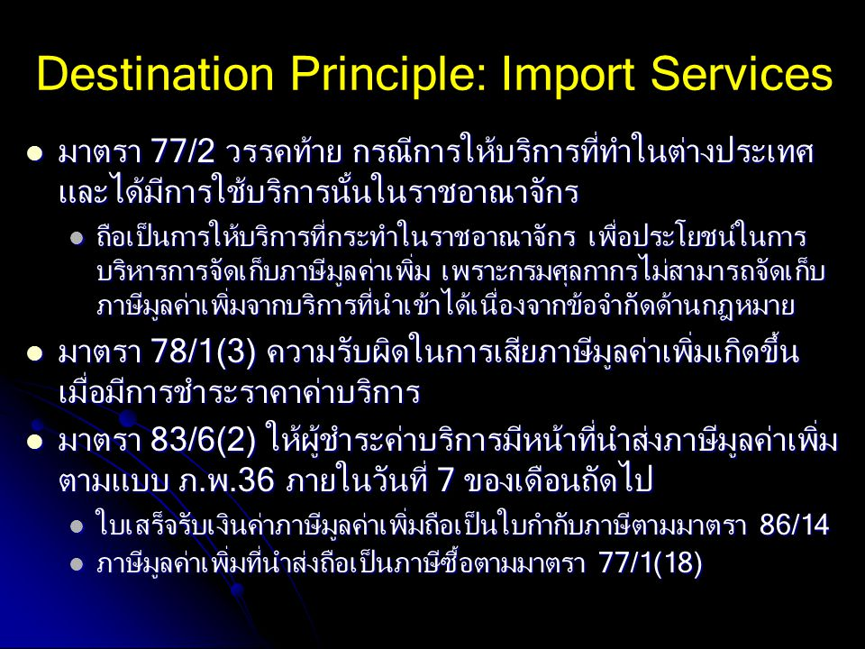 Destination Principle: Import Services