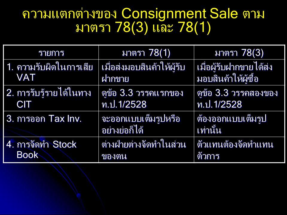 ความแตกต่างของ Consignment Sale ตามมาตรา 78(3) และ 78(1)