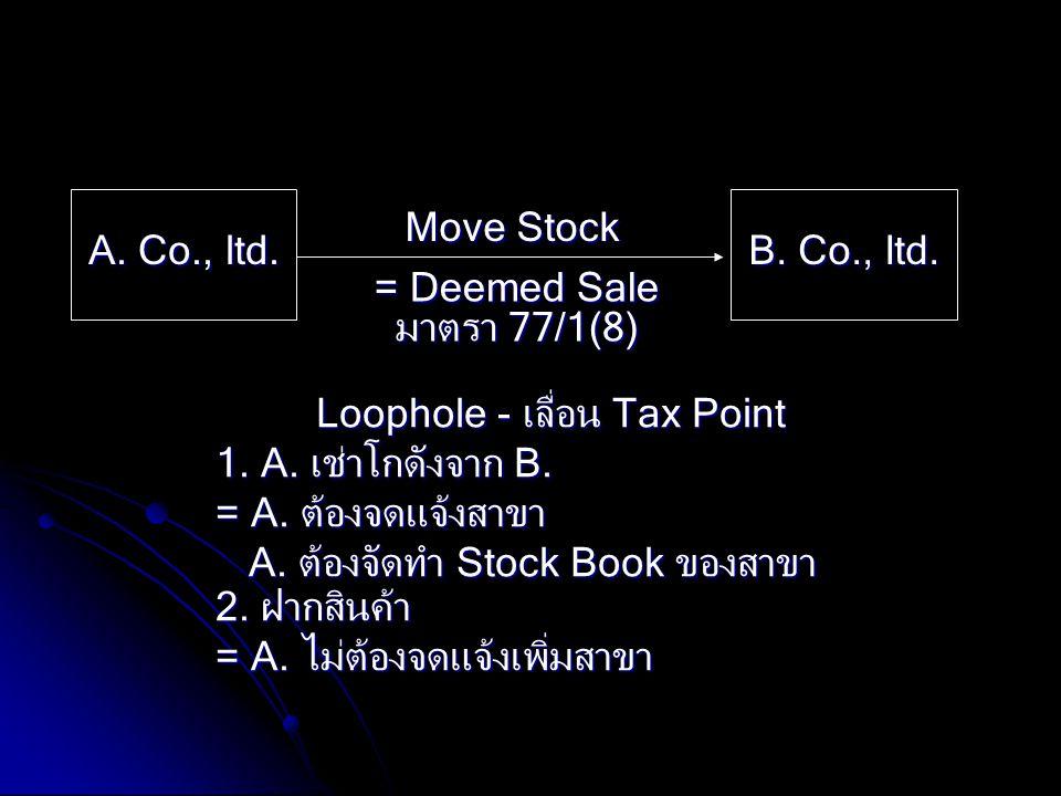 Loophole - เลื่อน Tax Point