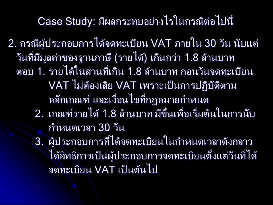 Case Study: มีผลกระทบอย่างไรในกรณีต่อไปนี้