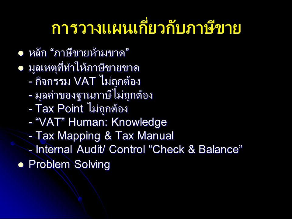 การวางแผนเกี่ยวกับภาษีขาย