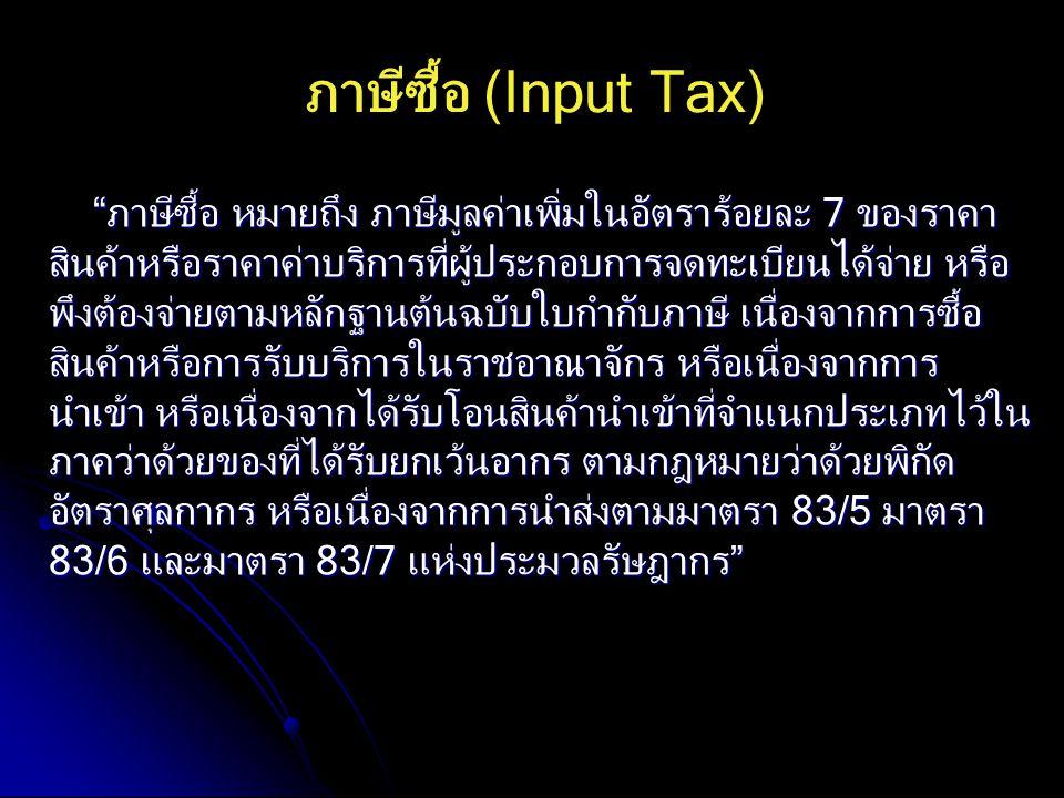 ภาษีซื้อ (Input Tax)
