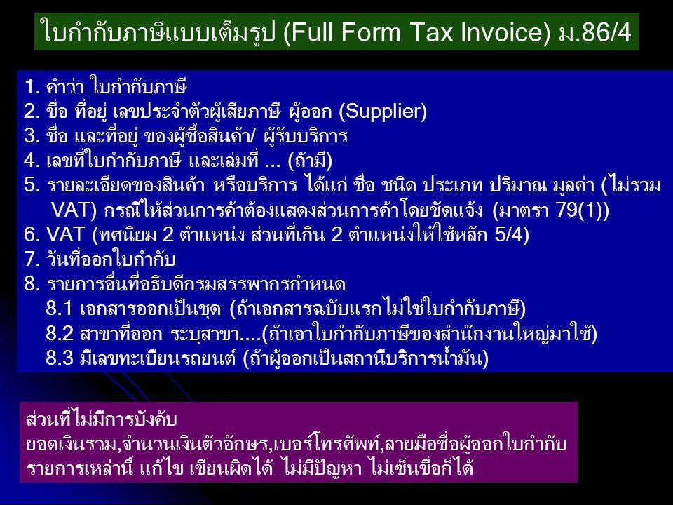 ใบกำกับภาษีแบบเต็มรูป (Full Form Tax Invoice) ม.86/4