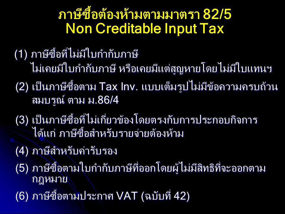 ภาษีซื้อต้องห้ามตามมาตรา 82/5 Non Creditable Input Tax