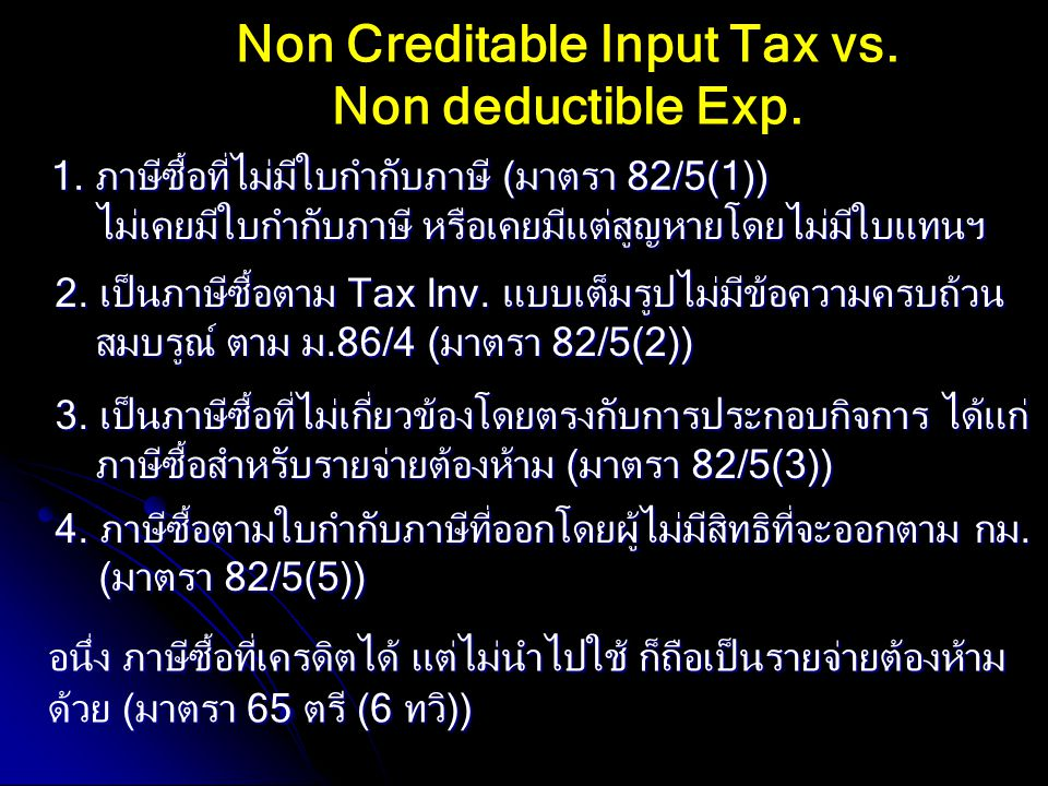 Non Creditable Input Tax vs.