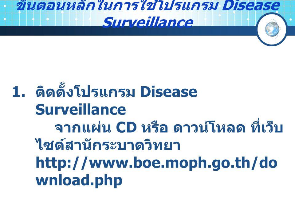 ขั้นตอนหลักในการใช้โปรแกรม Disease Surveillance