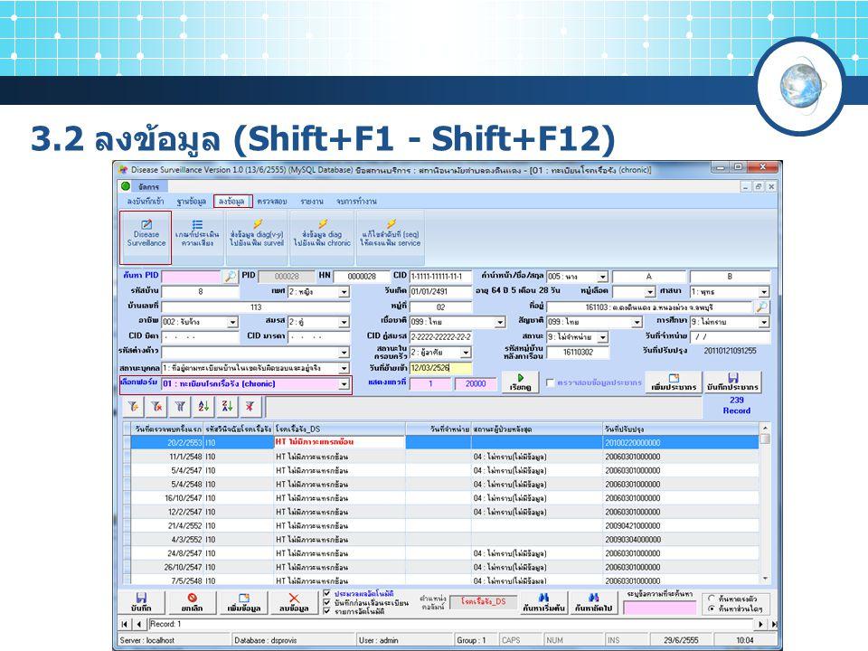 3.2 ลงข้อมูล (Shift+F1 - Shift+F12)