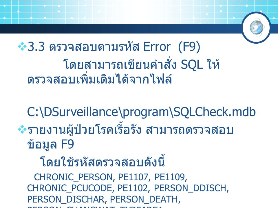 3.3 ตรวจสอบตามรหัส Error (F9)