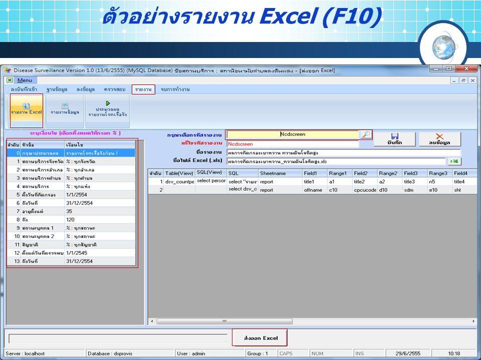 ตัวอย่างรายงาน Excel (F10)
