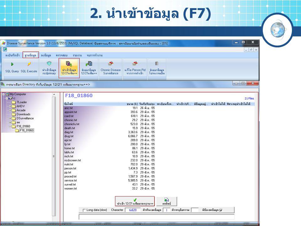 2. นำเข้าข้อมูล (F7)