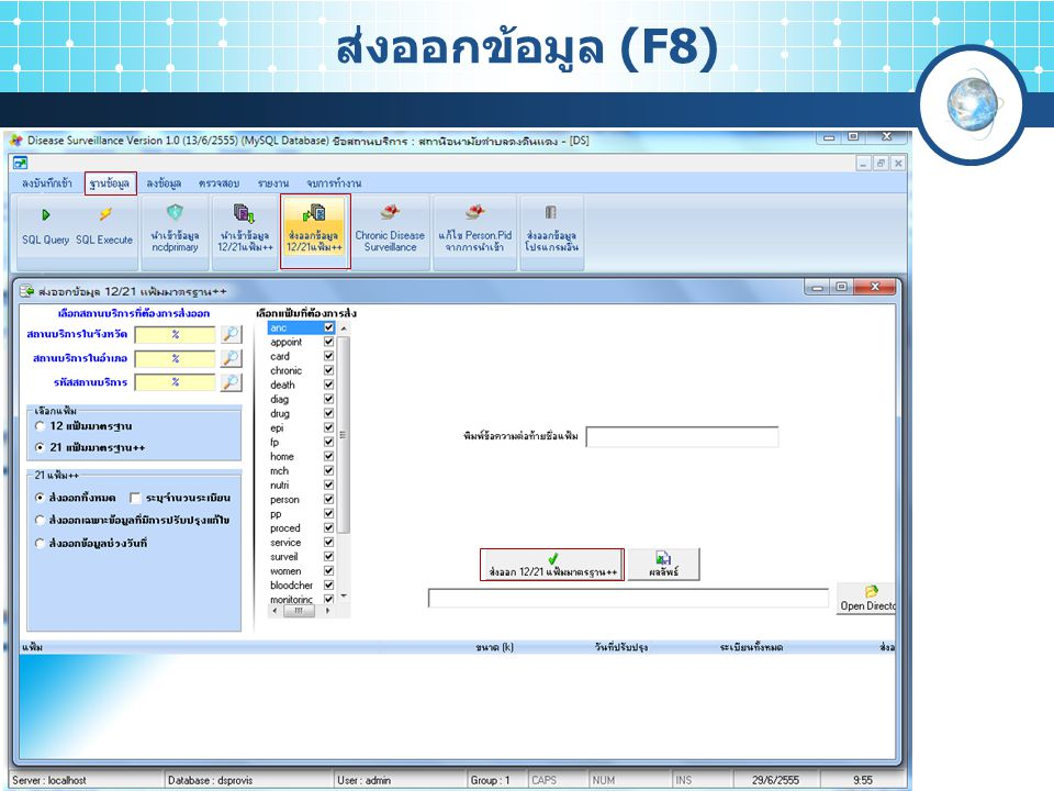 ส่งออกข้อมูล (F8)