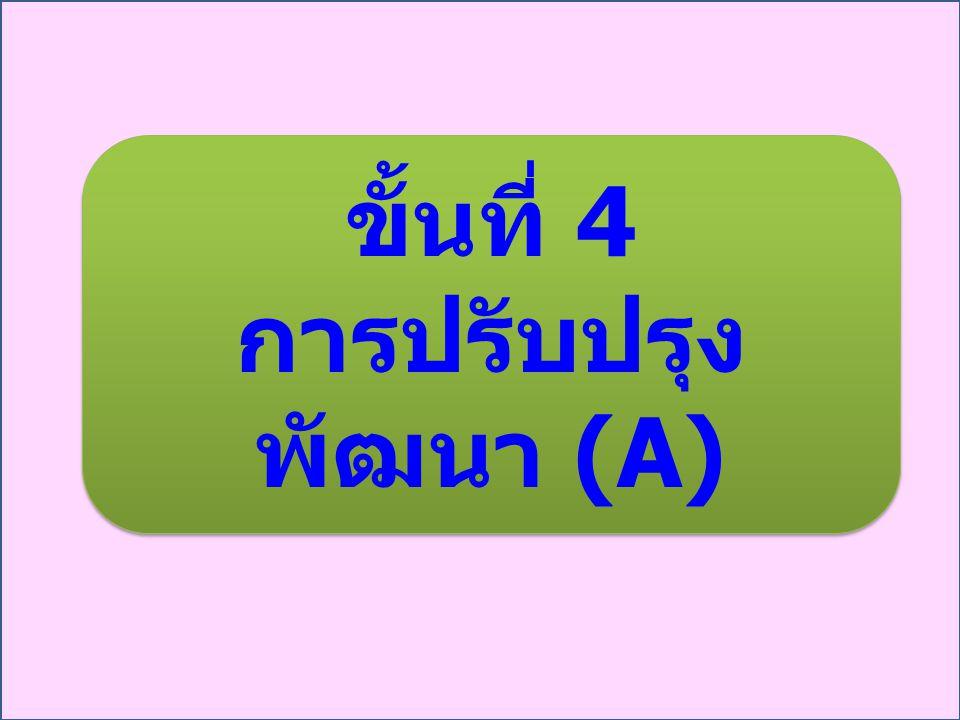 ขั้นที่ 4 การปรับปรุงพัฒนา (A)