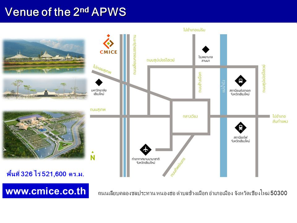 Venue of the 2nd APWS www.cmice.co.th พื้นที่ 326 ไร่ 521,600 ตร.ม.