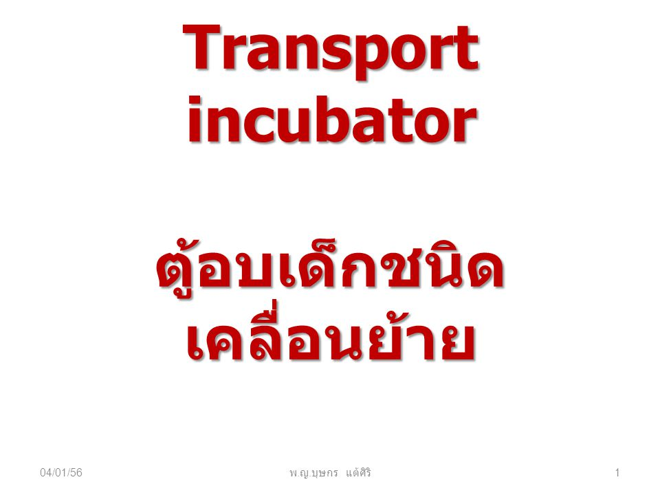 Transport incubator ตู้อบเด็กชนิดเคลื่อนย้าย