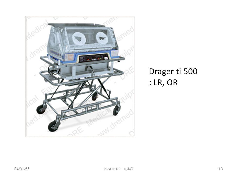 Drager ti 500 : LR, OR 04/01/56 พ.ญ.บุษกร แต้ศิริ