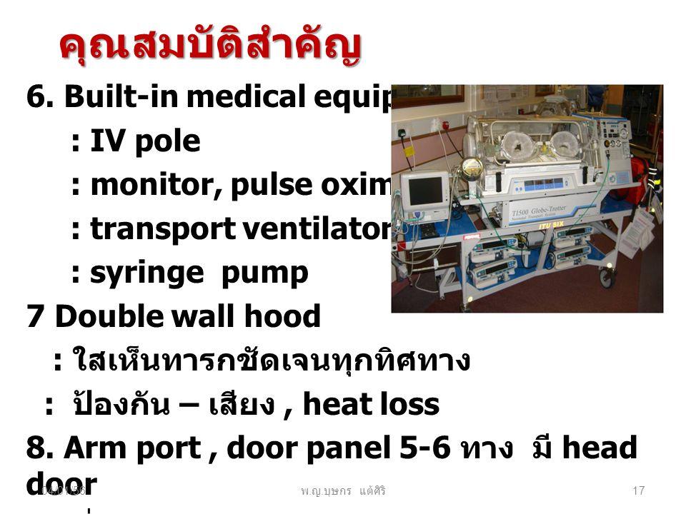 คุณสมบัติสำคัญ 6. Built-in medical equipment : IV pole