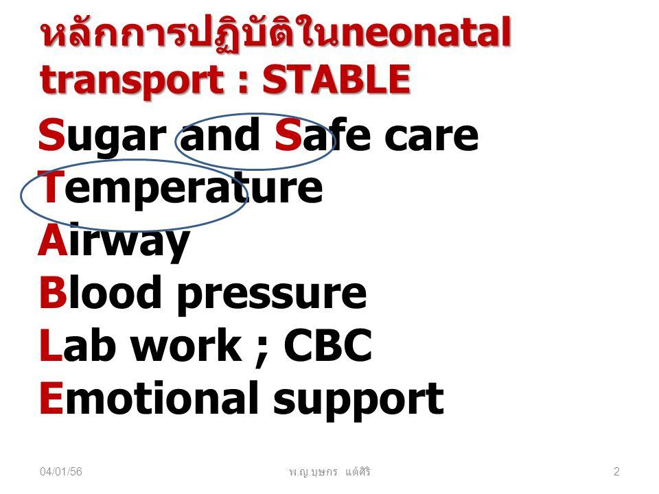 หลักการปฏิบัติในneonatal transport : STABLE