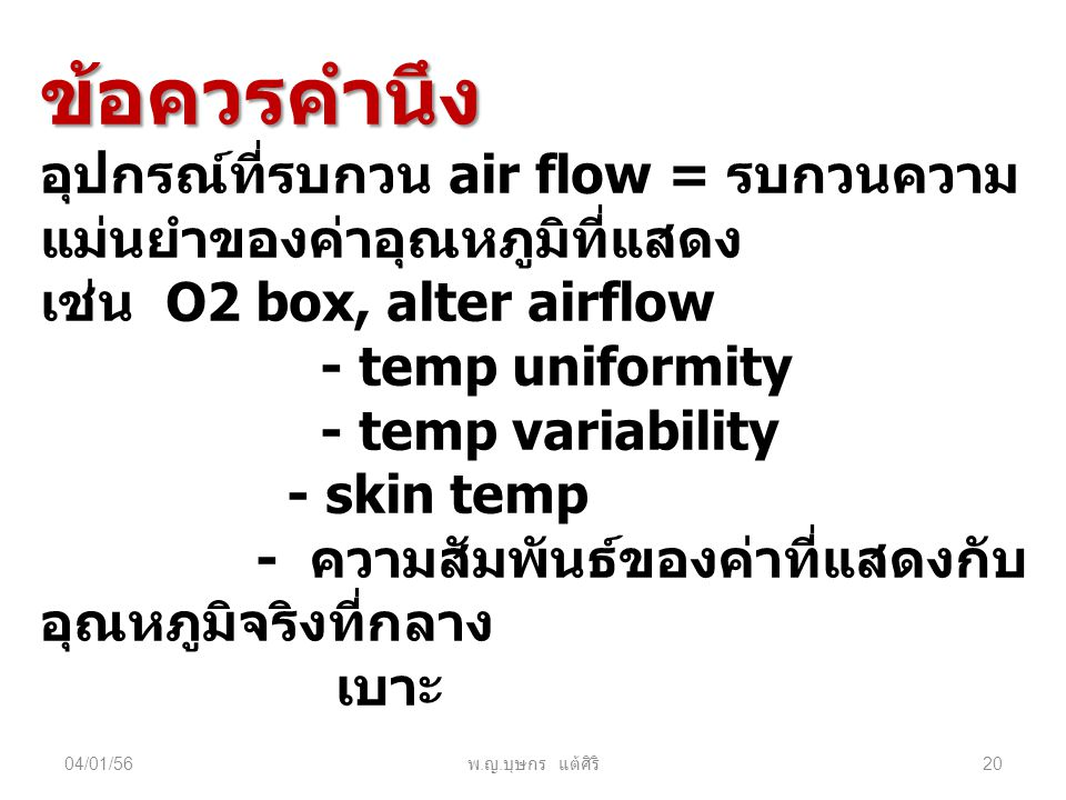 ข้อควรคำนึง อุปกรณ์ที่รบกวน air flow = รบกวนความแม่นยำของค่าอุณหภูมิที่แสดง. เช่น O2 box, alter airflow.