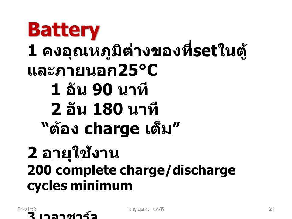 Battery 1 คงอุณหภูมิต่างของที่setในตู้และภายนอก25°C 1 อัน 90 นาที