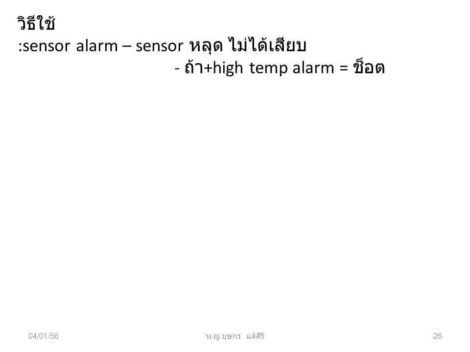 :sensor alarm – sensor หลุด ไม่ได้เสียบ - ถ้า+high temp alarm = ช็อต