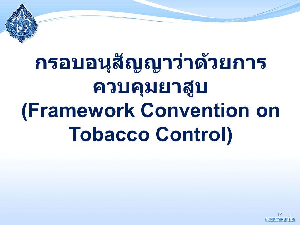 กรอบอนุสัญญาว่าด้วยการควบคุมยาสูบ (Framework Convention on Tobacco Control)