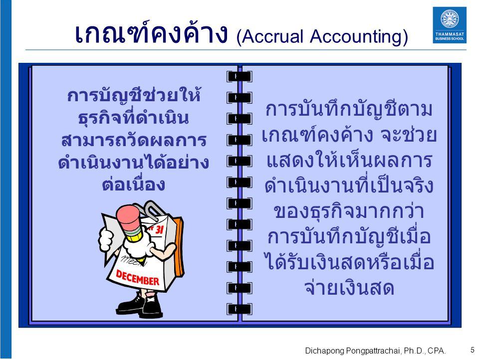 เกณฑ์คงค้าง (Accrual Accounting)